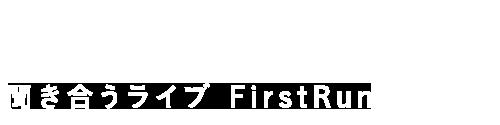 聞き合うライブ FirstRun