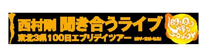 聞き合うライブ 2015東北3県100日エブリデイツアー